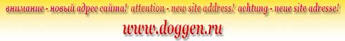 The site has moved - our new address www.doggen.ru